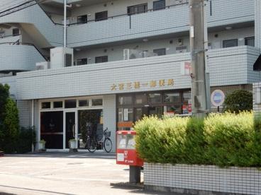 大宮三橋一郵便局の画像1