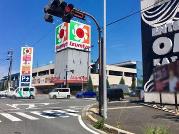 イズミヤ 堅田店 スーパーセンターの画像1