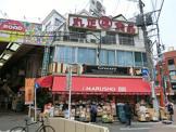 MARUSHO野方南口店