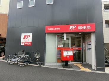大森西二郵便局の画像1