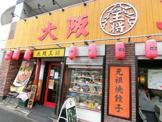 大阪王将 平和島店
