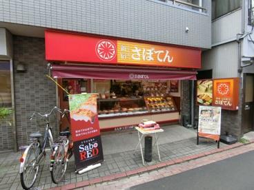 さぼてん平和島駅西口店の画像1