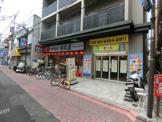 日高屋平和島駅前店