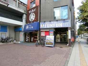 とり多津 平和島駅前店の画像1