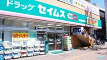 ドラッグセイムス 昭島駅前店
