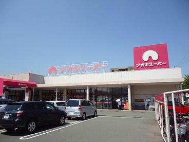 アオキスーパー鳴子店の画像1