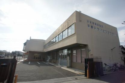平野ドライビングスクール の画像1