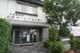 平野区役所 北部サービスセンター
