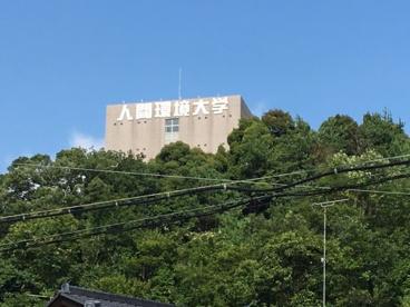 人間環境大学岡崎キャンパスの画像1