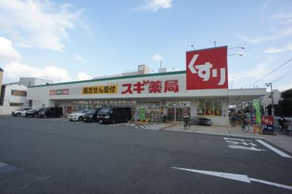 スギ薬局 加美中店の画像1