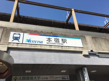本宿駅の画像1