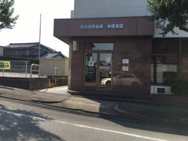豊川信用金庫 本宿支店の画像1
