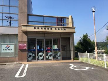 岡崎信用金庫 本宿支店の画像1