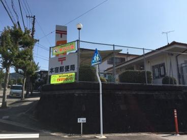 本宿郵便局の画像1