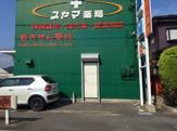スヤマ薬局