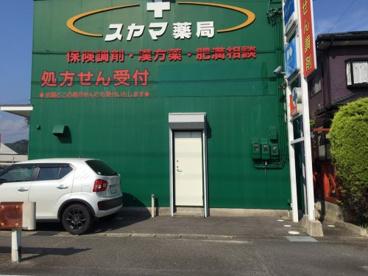 スヤマ薬局の画像1