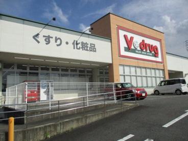 V・drug長久手南店の画像1