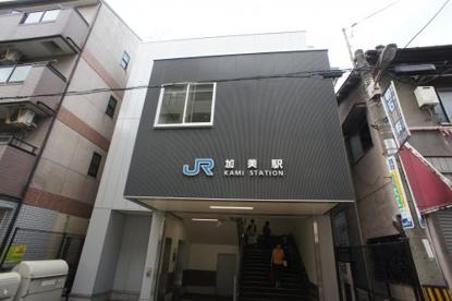 JR 加美駅の画像1