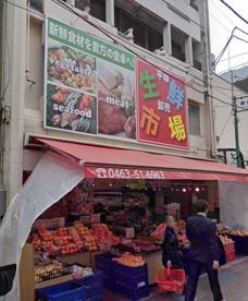 平塚生鮮卸売市場の画像1