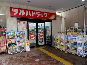 ツルハドラッグ 荏原町駅前店の画像1
