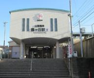 霞ヶ丘(兵庫県)