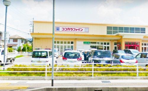 ココカラファイン 宇治伊勢田店の画像