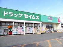 ドラッグセイムス吉野梅郷店