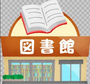 薮塚本町中央図書館の画像1