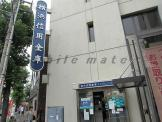 横浜信用金庫(六角橋店)