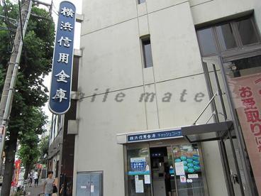 横浜信用金庫(六角橋店)の画像1