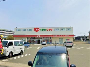 くすりのレデイ 北島店の画像1