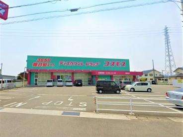 ディスカウントドラッグ コスモス 鯛浜店の画像1