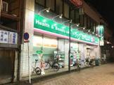ドラッグセイムス 柴又駅前店