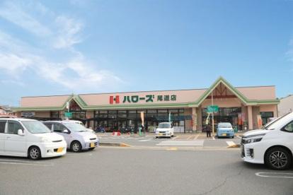 ハローズ 尾道店の画像1