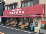 二葉屋精肉店