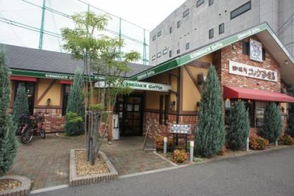 コメダ珈琲店 東大阪渋川店の画像1