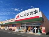 クスリのアオキ鶴田店