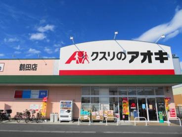 クスリのアオキ鶴田店 の画像2