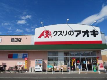 クスリのアオキ鶴田店 の画像3