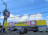 ブックオフ竹林店