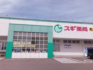 スギ薬局 中島店の画像1