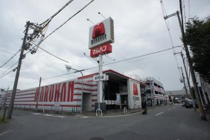 マルマルハンきずり店の画像3