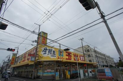スーパー玉出 平野店の画像2