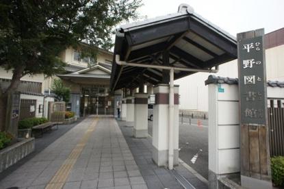 大阪市立平野図書館の画像1