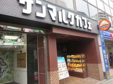 サンマルクカフェ 目白駅前店の画像1