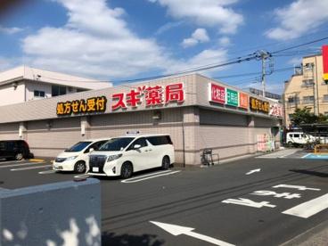 スギ薬局 狛江店の画像1