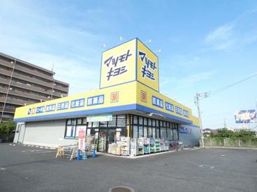 マツモトキヨシ佐倉井野店の画像1