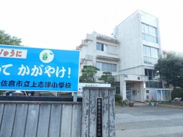 佐倉市立上志津小学校の画像1