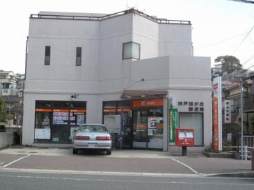神戸旭が丘郵便局の画像1