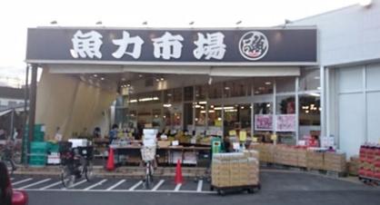 魚力市場 昭島店の画像1